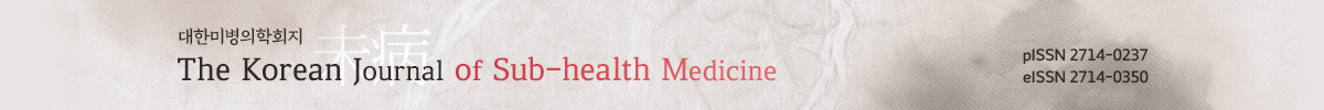 The Korean Journal of Sub-health Medicine 대한미병의학회지